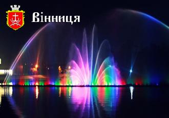 """Конкурс-игра """"Города"""" Vinnicja08"""